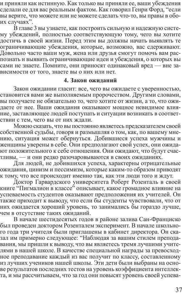 PDF. Достижение максимума. Трейси Б. Страница 36. Читать онлайн