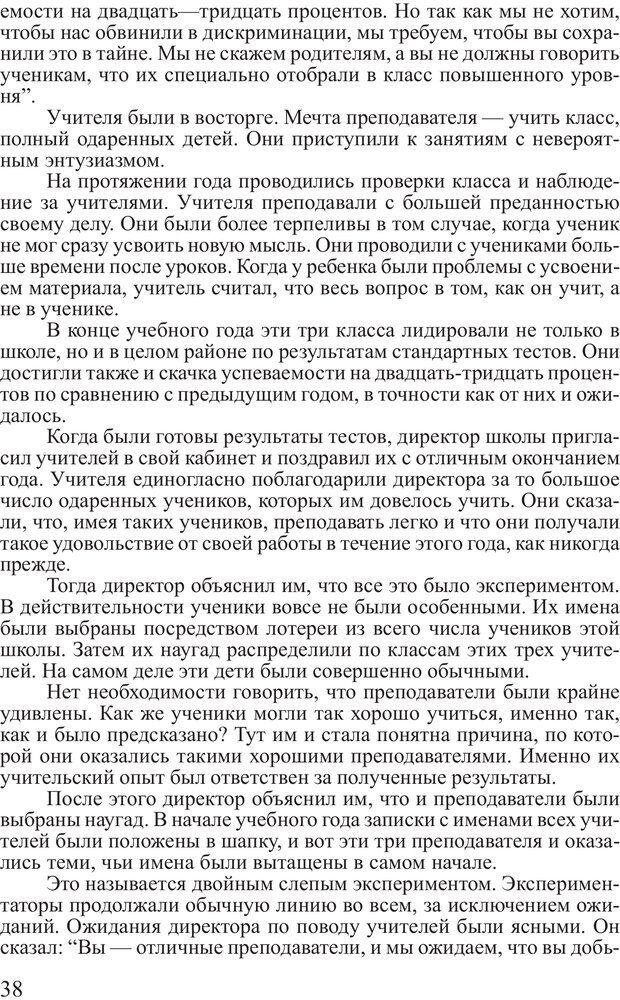 PDF. Достижение максимума. Трейси Б. Страница 37. Читать онлайн