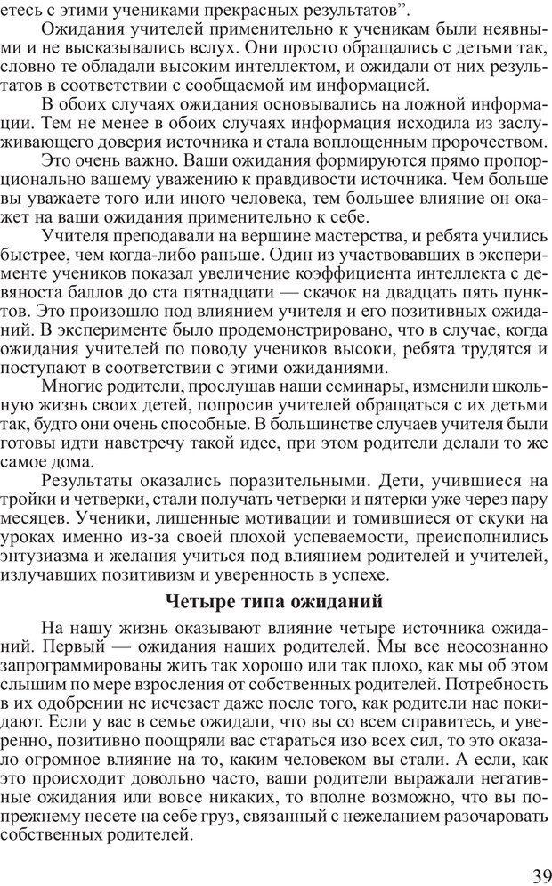 PDF. Достижение максимума. Трейси Б. Страница 38. Читать онлайн