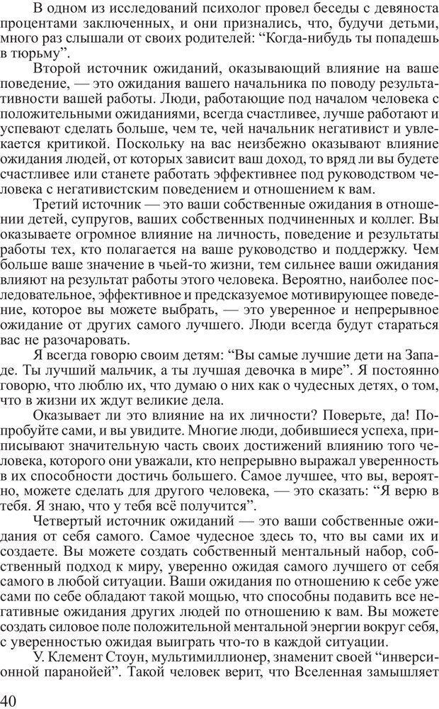 PDF. Достижение максимума. Трейси Б. Страница 39. Читать онлайн
