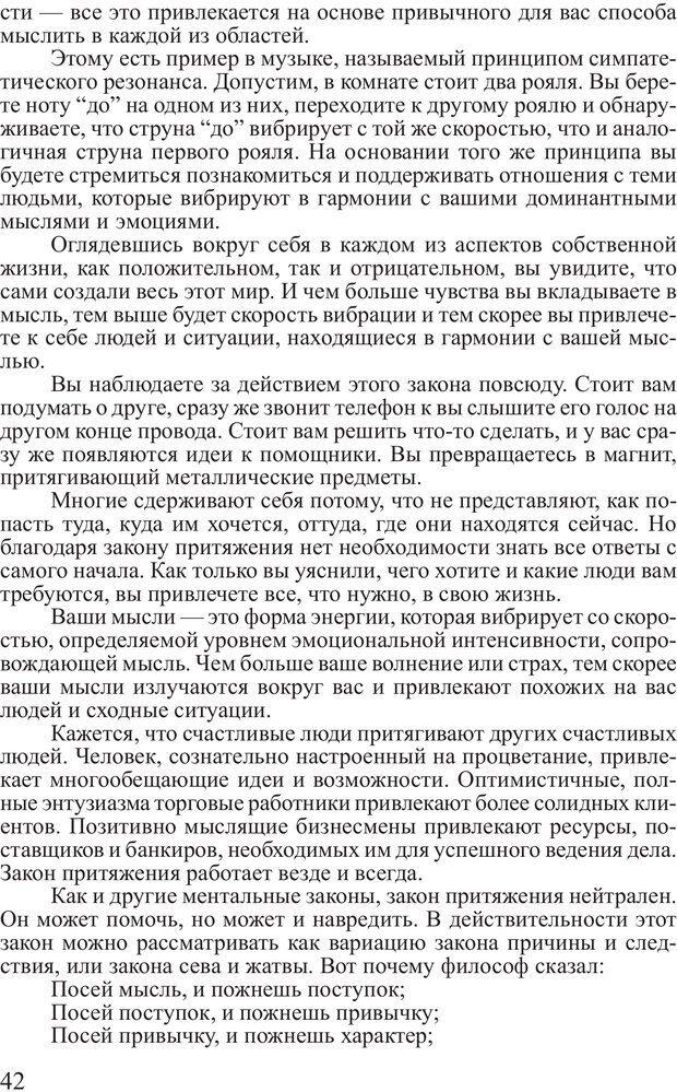 PDF. Достижение максимума. Трейси Б. Страница 41. Читать онлайн