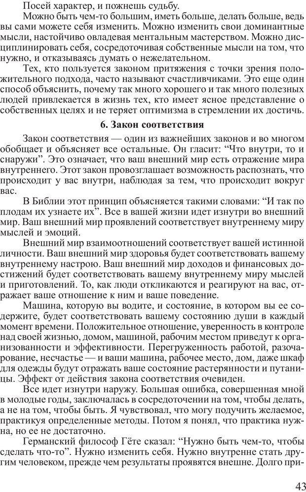 PDF. Достижение максимума. Трейси Б. Страница 42. Читать онлайн