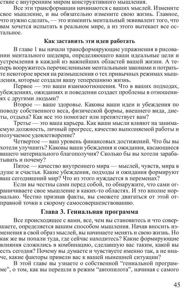 PDF. Достижение максимума. Трейси Б. Страница 44. Читать онлайн