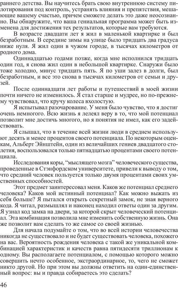 PDF. Достижение максимума. Трейси Б. Страница 45. Читать онлайн