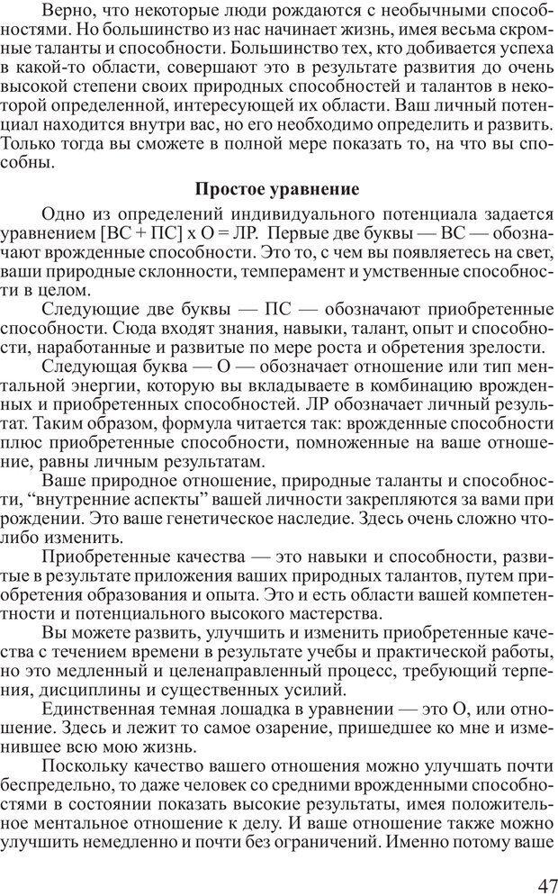 PDF. Достижение максимума. Трейси Б. Страница 46. Читать онлайн
