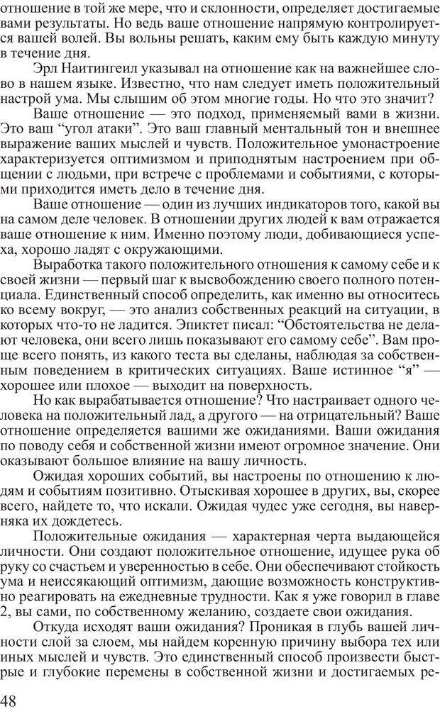 PDF. Достижение максимума. Трейси Б. Страница 47. Читать онлайн