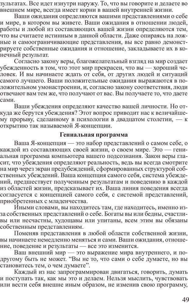 PDF. Достижение максимума. Трейси Б. Страница 48. Читать онлайн