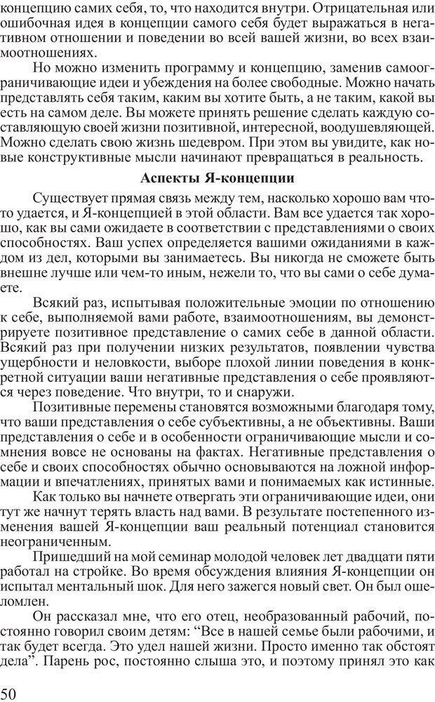 PDF. Достижение максимума. Трейси Б. Страница 49. Читать онлайн
