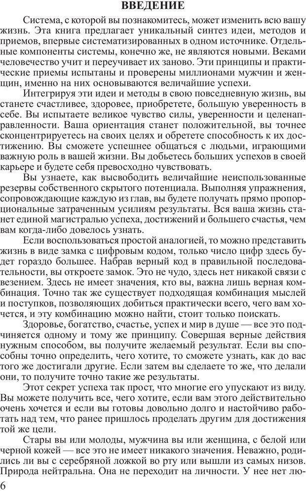 PDF. Достижение максимума. Трейси Б. Страница 5. Читать онлайн