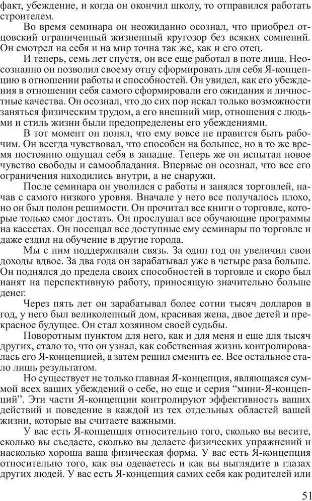 PDF. Достижение максимума. Трейси Б. Страница 50. Читать онлайн