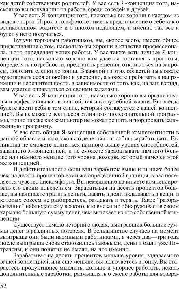 PDF. Достижение максимума. Трейси Б. Страница 51. Читать онлайн