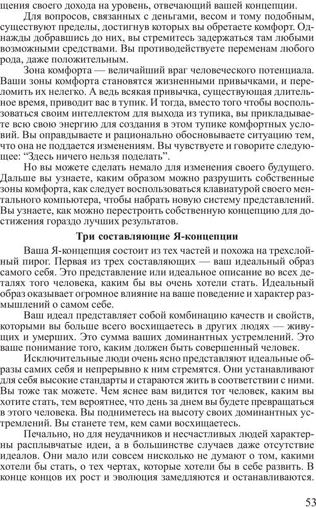 PDF. Достижение максимума. Трейси Б. Страница 52. Читать онлайн