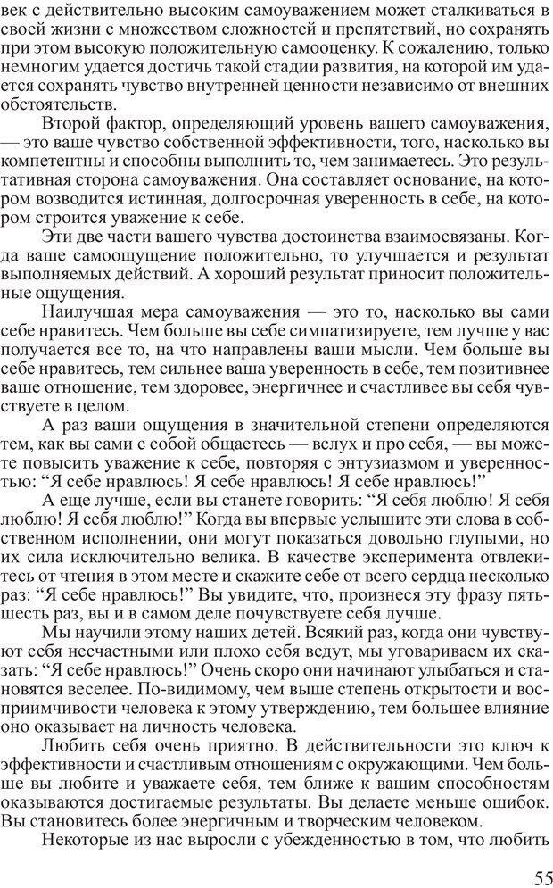 PDF. Достижение максимума. Трейси Б. Страница 54. Читать онлайн