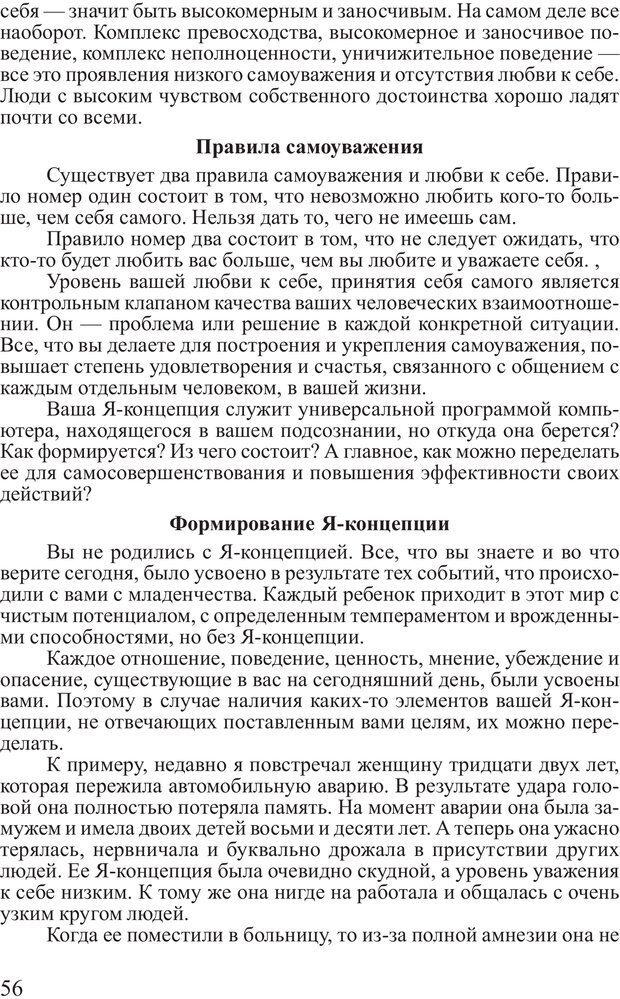 PDF. Достижение максимума. Трейси Б. Страница 55. Читать онлайн