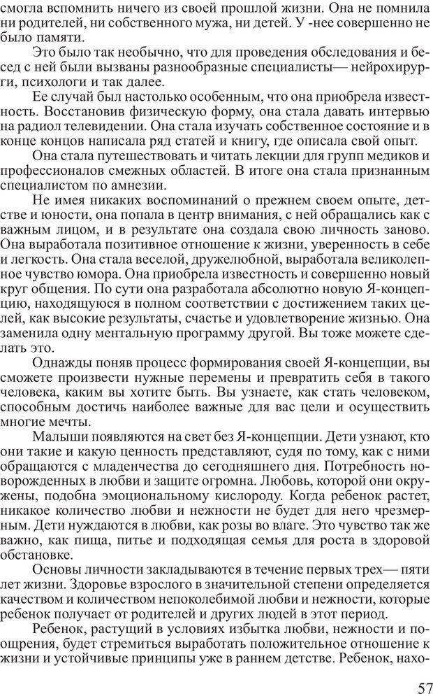 PDF. Достижение максимума. Трейси Б. Страница 56. Читать онлайн