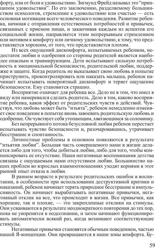 PDF. Достижение максимума. Трейси Б. Страница 58. Читать онлайн