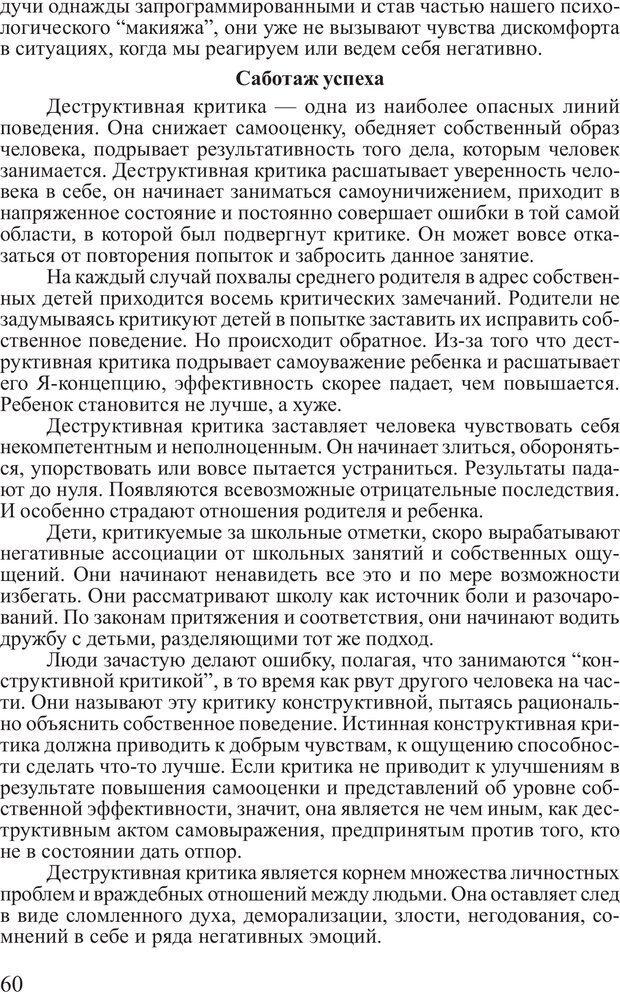 PDF. Достижение максимума. Трейси Б. Страница 59. Читать онлайн