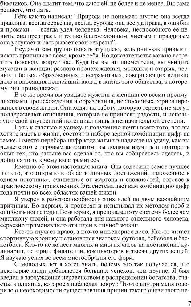 PDF. Достижение максимума. Трейси Б. Страница 6. Читать онлайн