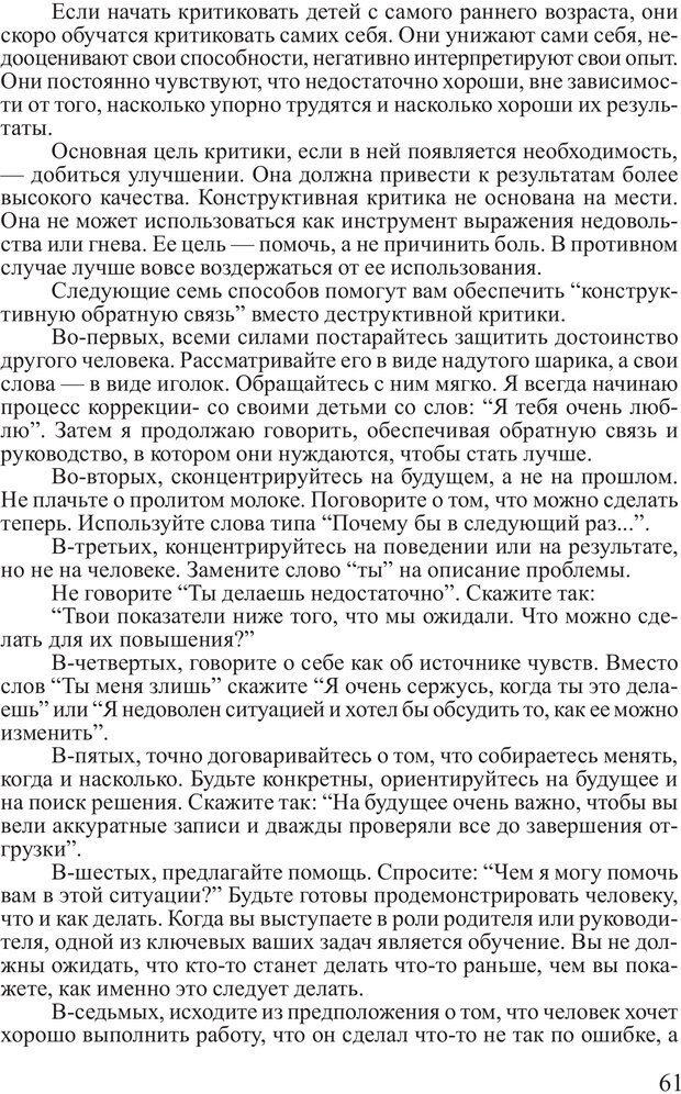 PDF. Достижение максимума. Трейси Б. Страница 60. Читать онлайн