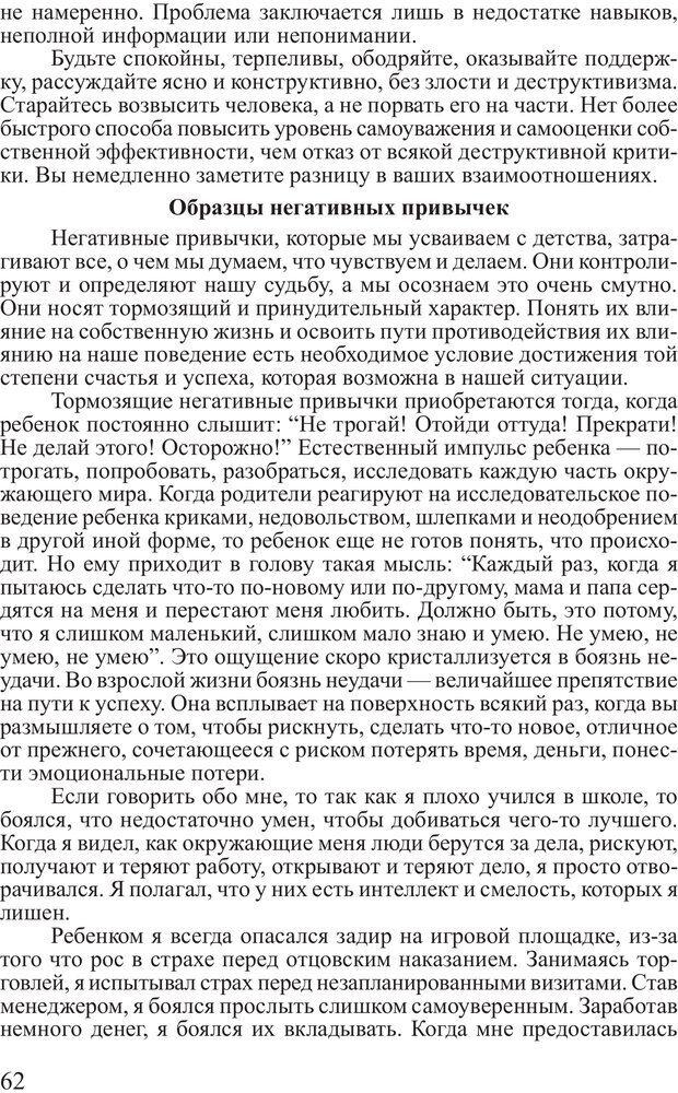 PDF. Достижение максимума. Трейси Б. Страница 61. Читать онлайн