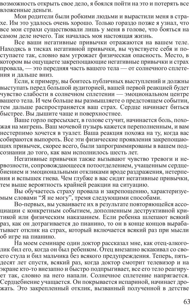 PDF. Достижение максимума. Трейси Б. Страница 62. Читать онлайн