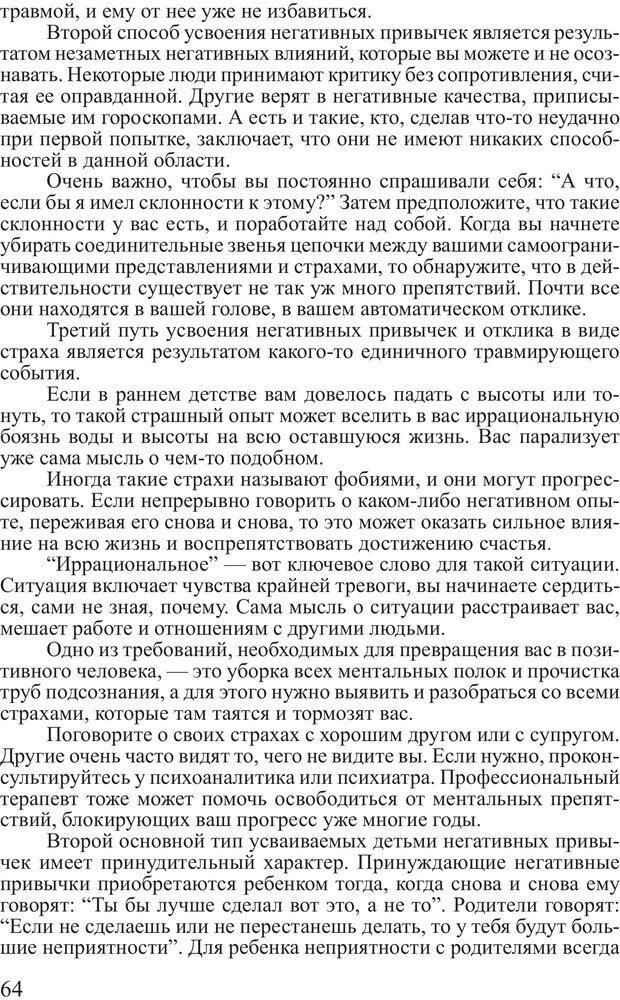 PDF. Достижение максимума. Трейси Б. Страница 63. Читать онлайн