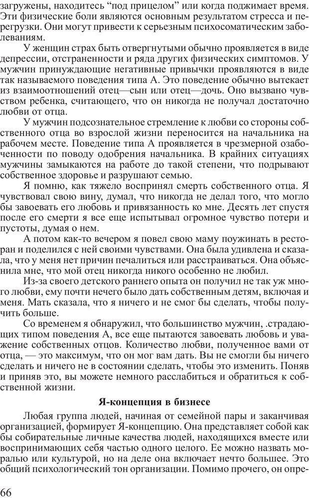 PDF. Достижение максимума. Трейси Б. Страница 65. Читать онлайн