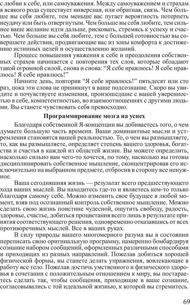 PDF. Достижение максимума. Трейси Б. Страница 68. Читать онлайн
