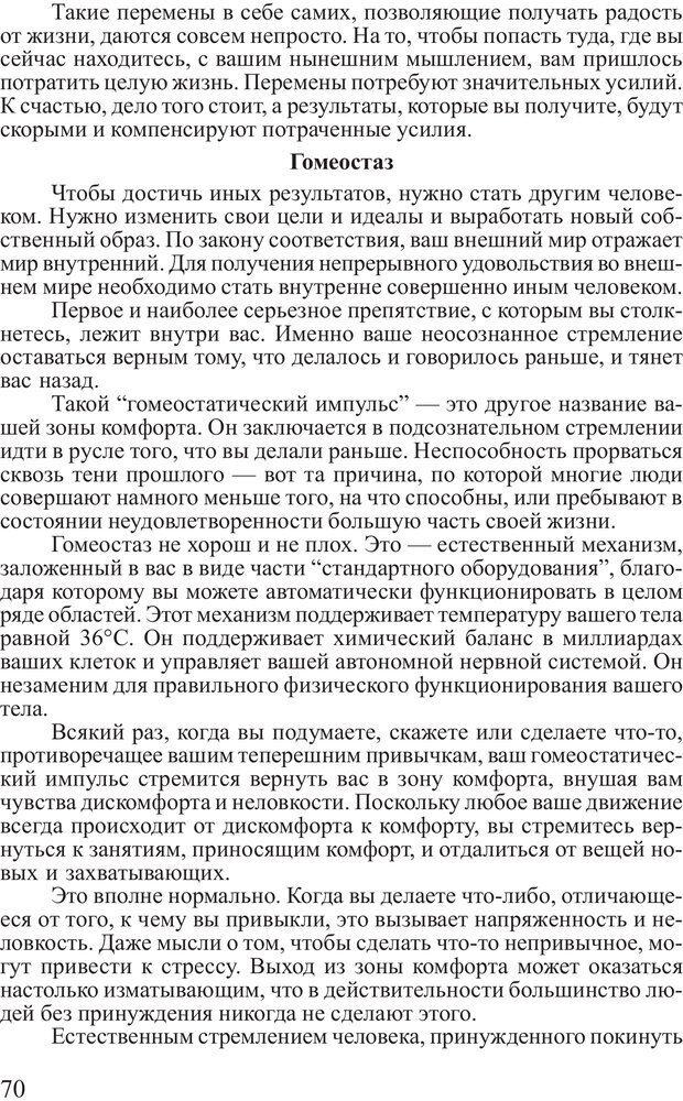 PDF. Достижение максимума. Трейси Б. Страница 69. Читать онлайн