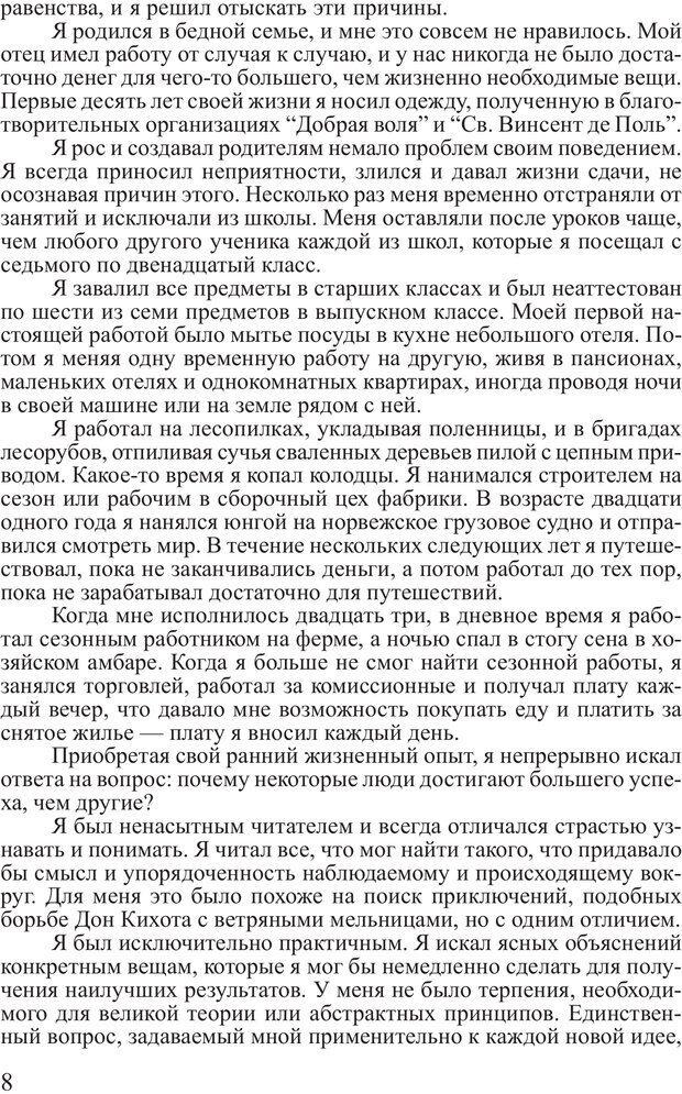 PDF. Достижение максимума. Трейси Б. Страница 7. Читать онлайн