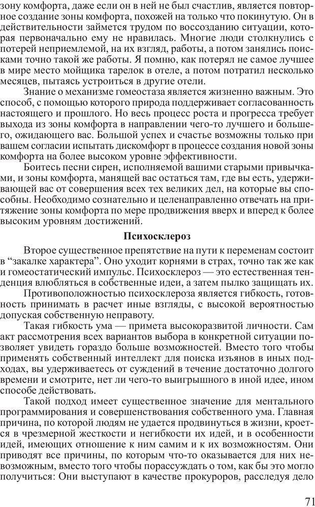 PDF. Достижение максимума. Трейси Б. Страница 70. Читать онлайн
