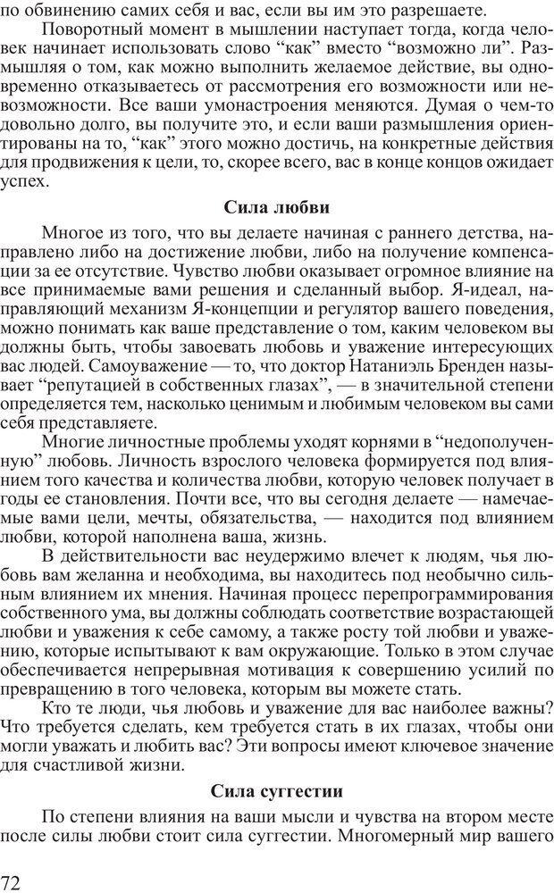 PDF. Достижение максимума. Трейси Б. Страница 71. Читать онлайн