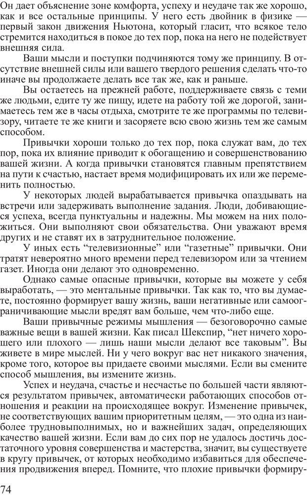 PDF. Достижение максимума. Трейси Б. Страница 73. Читать онлайн