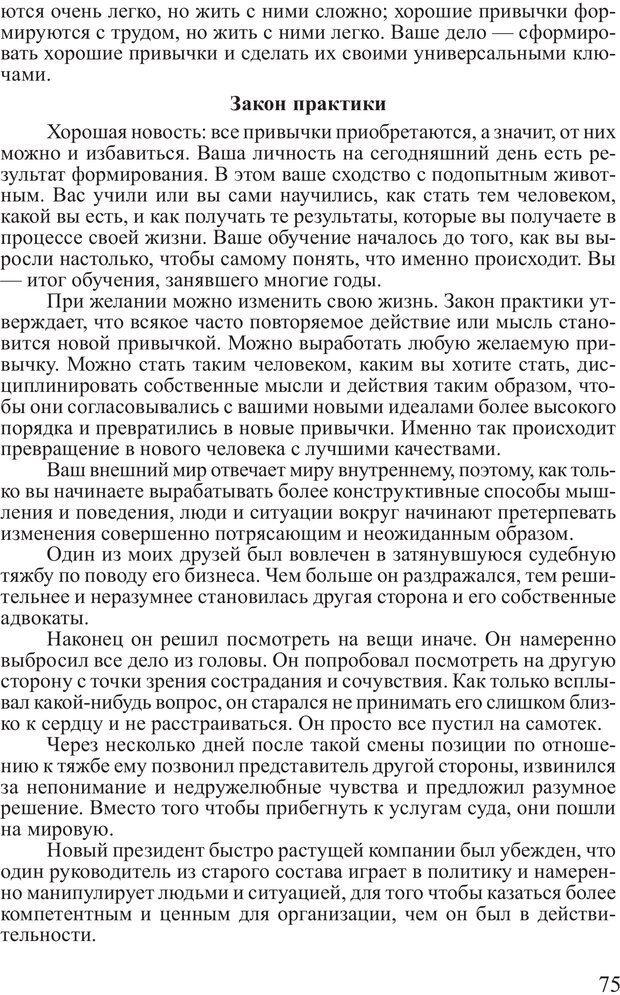 PDF. Достижение максимума. Трейси Б. Страница 74. Читать онлайн
