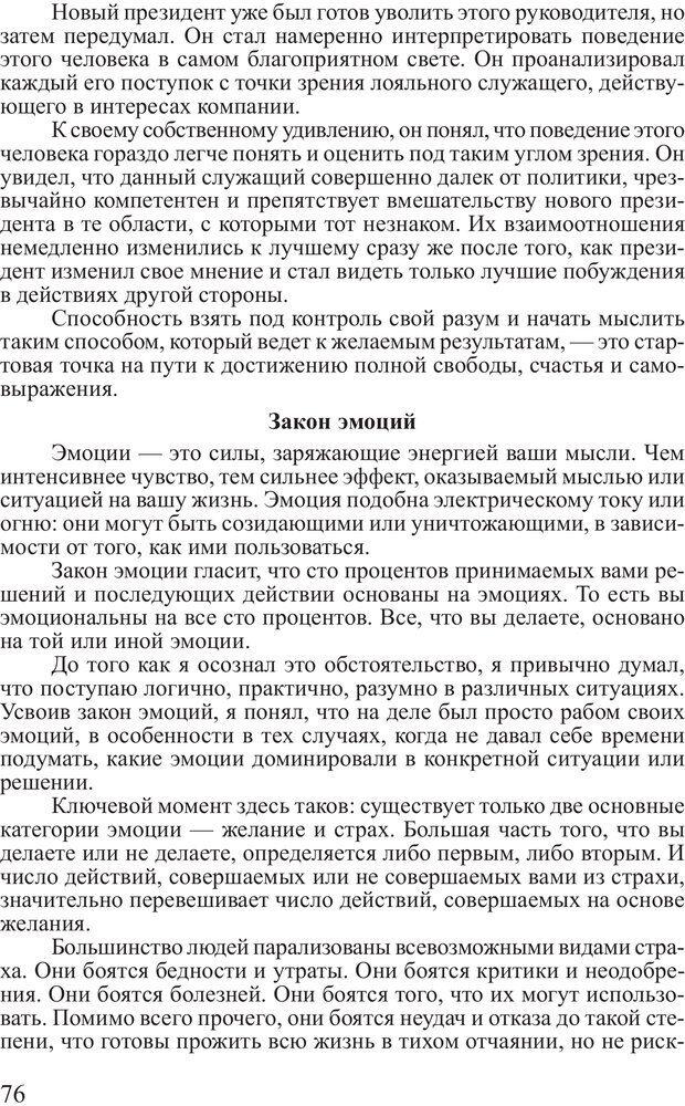 PDF. Достижение максимума. Трейси Б. Страница 75. Читать онлайн
