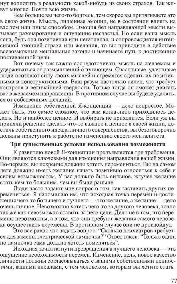 PDF. Достижение максимума. Трейси Б. Страница 76. Читать онлайн