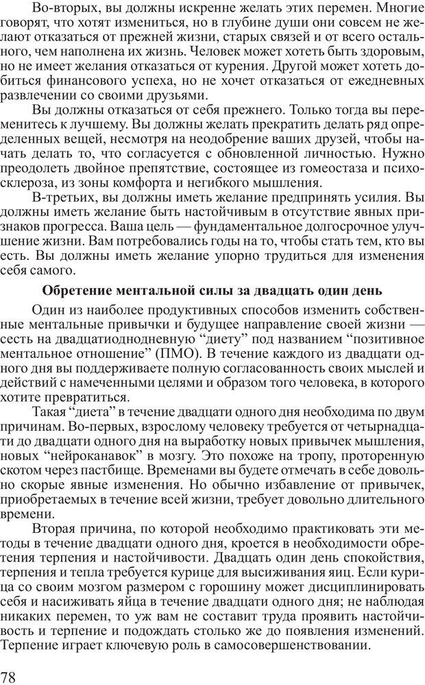 PDF. Достижение максимума. Трейси Б. Страница 77. Читать онлайн