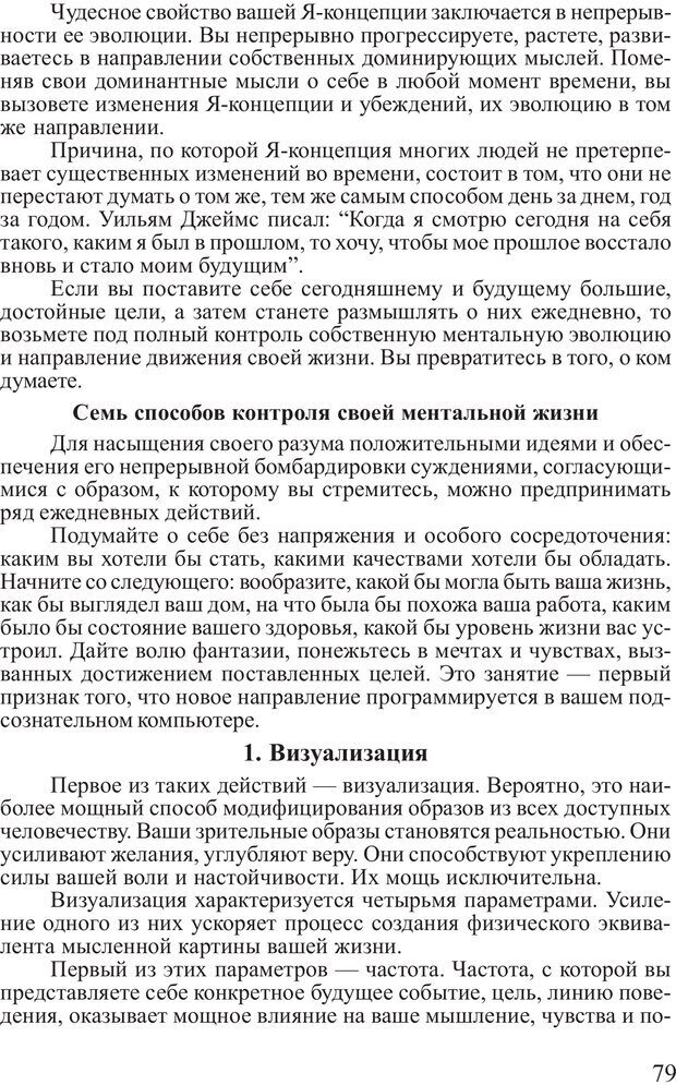 PDF. Достижение максимума. Трейси Б. Страница 78. Читать онлайн