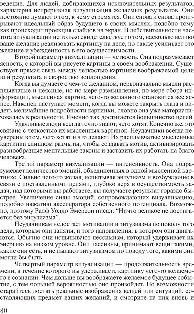 PDF. Достижение максимума. Трейси Б. Страница 79. Читать онлайн