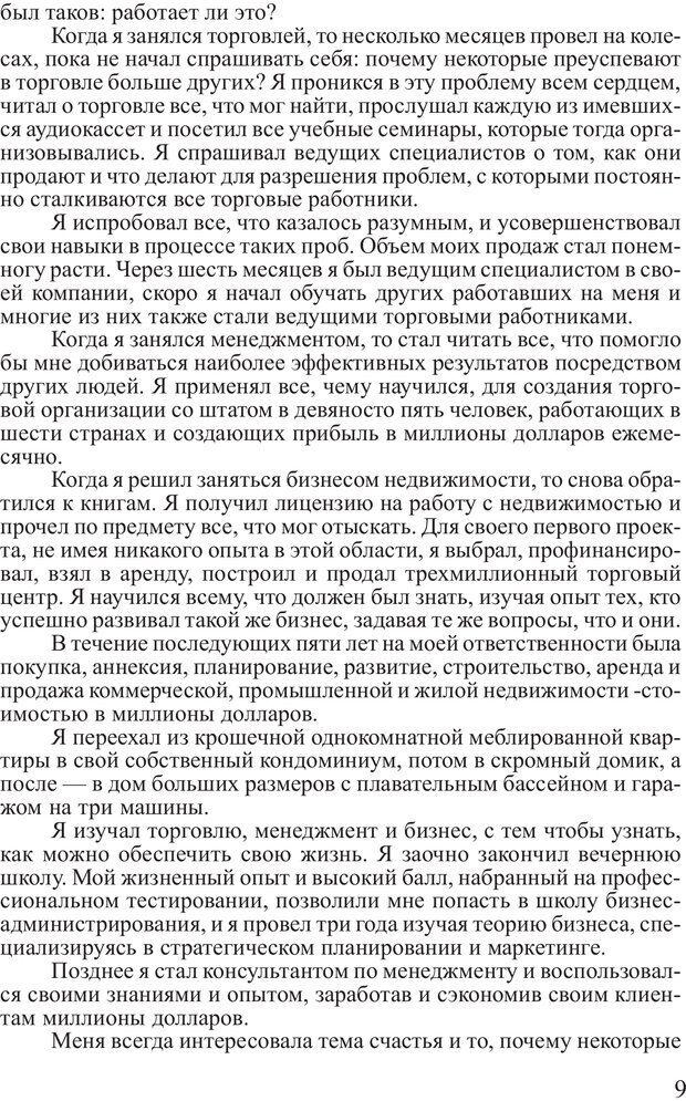 PDF. Достижение максимума. Трейси Б. Страница 8. Читать онлайн