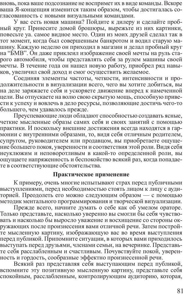 PDF. Достижение максимума. Трейси Б. Страница 80. Читать онлайн