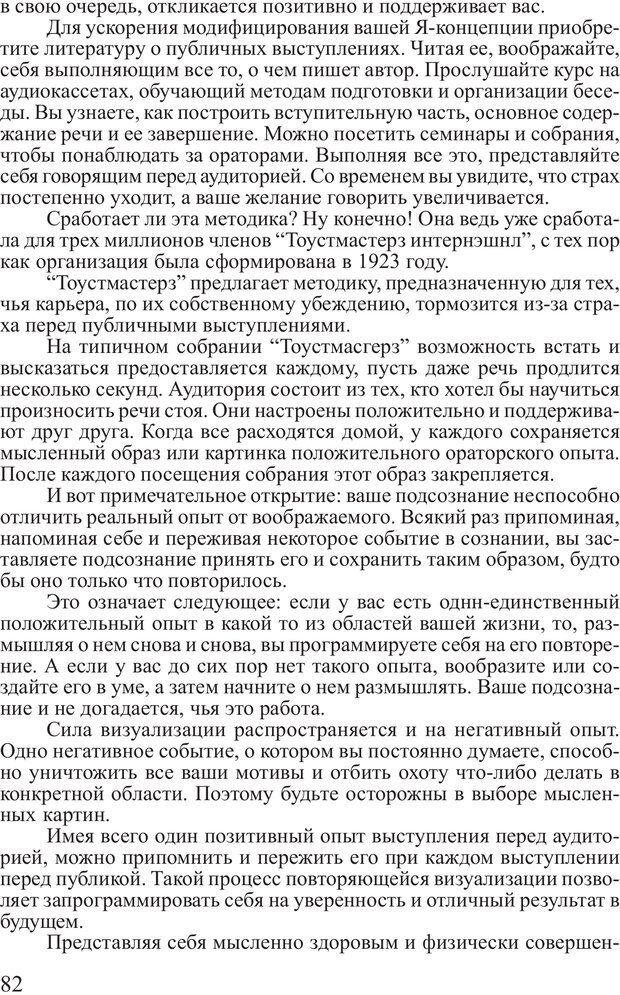 PDF. Достижение максимума. Трейси Б. Страница 81. Читать онлайн