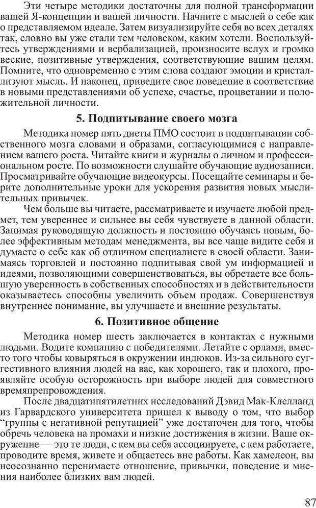 PDF. Достижение максимума. Трейси Б. Страница 86. Читать онлайн