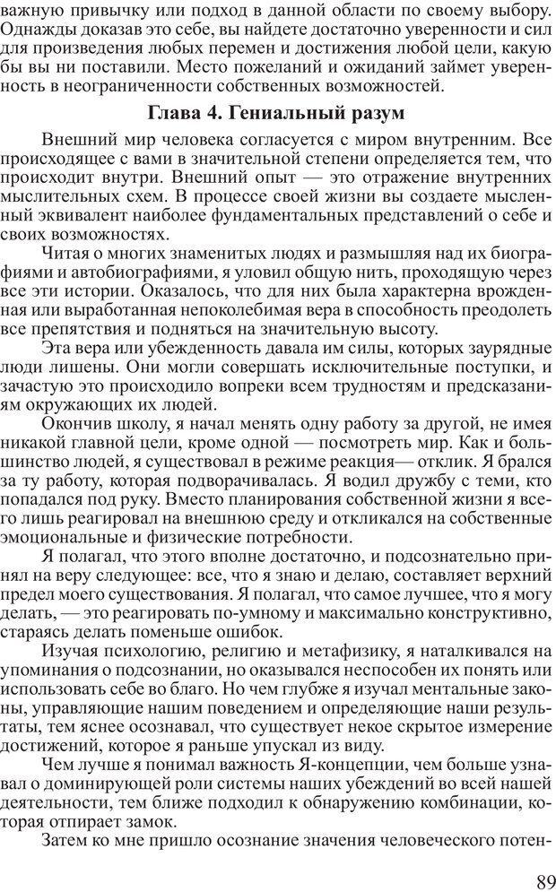 PDF. Достижение максимума. Трейси Б. Страница 88. Читать онлайн