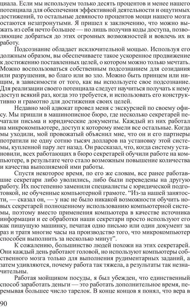 PDF. Достижение максимума. Трейси Б. Страница 89. Читать онлайн