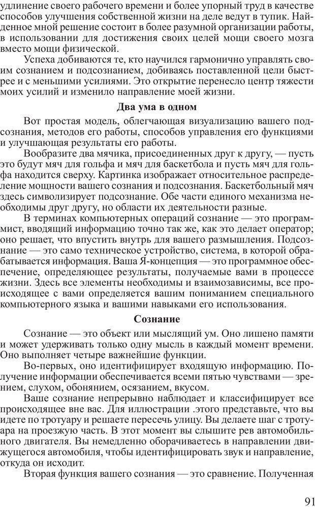PDF. Достижение максимума. Трейси Б. Страница 90. Читать онлайн