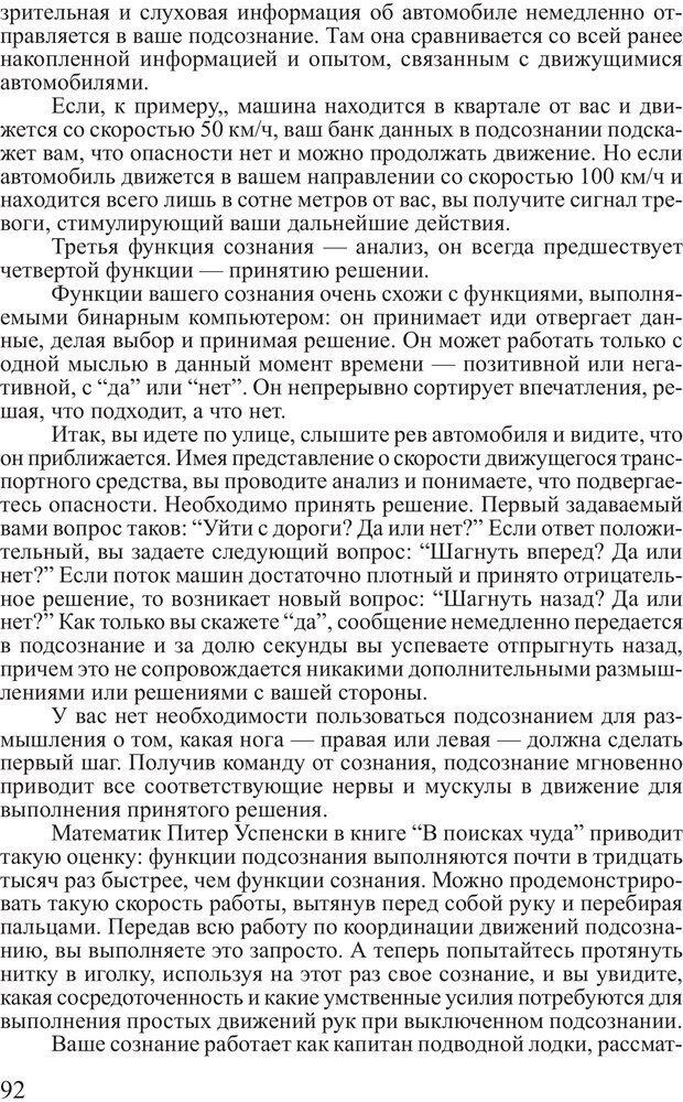PDF. Достижение максимума. Трейси Б. Страница 91. Читать онлайн