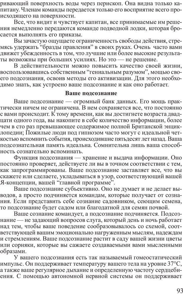 PDF. Достижение максимума. Трейси Б. Страница 92. Читать онлайн
