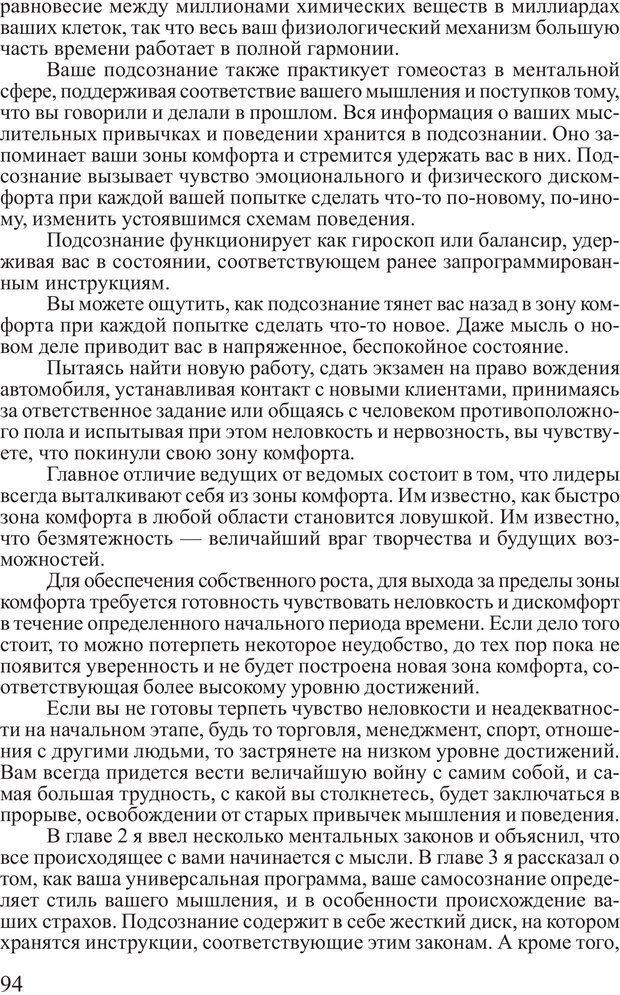 PDF. Достижение максимума. Трейси Б. Страница 93. Читать онлайн