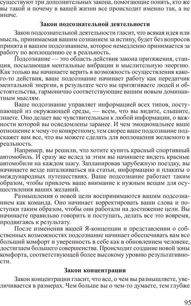 PDF. Достижение максимума. Трейси Б. Страница 94. Читать онлайн